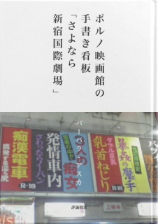 ポルノ映画館の手書き看板「さよなら新宿国際劇場」 バーバラ・アスカ著『ポルノ映画館の手書き看板「
