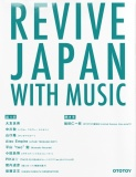 Revive Japan With Music