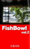 FishBowl vol.2
