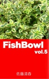 FishBowl vol.5