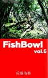 FishBowl vol.6
