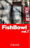 FishBowl vol.7