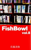 FishBowl vol.8