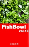 FishBowl vol.13