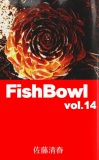 FishBowl vol.14