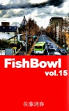 FishBowl vol.15