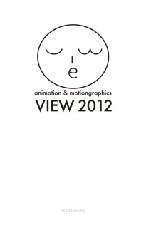 animation&motiongraphics VIEW2012