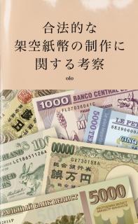 合法的な架空紙幣の制作に関する考察