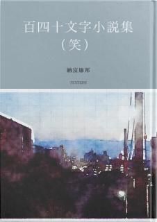 百四十文字小説集(笑)