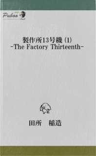 製作所13号機 (1) -The factory thirteenth-