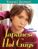 Kawaii Ikemen, Japanese Hot Guys 片山徳人写真集