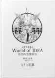 【超短編集】World of IDEA ~創造的想像寓話~