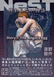 NeST 終わらない物語 Story:1 The Angel's Egg