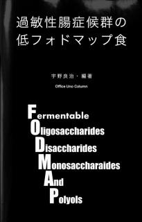 過敏性腸症候群の低フォドマップ食 FODMAP