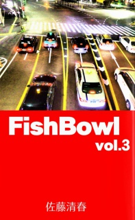 FishBowl vol.3