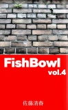 FishBowl vol.4