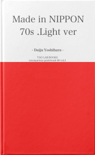 Made in NIPPON 70s -Light Ver-