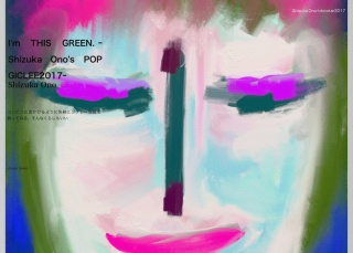 I'm THIS GREEN. ーAtelier dotstar POP GICLEE2017ー