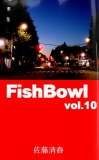 FishBowl vol.10