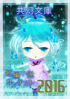 共幻文庫 短編小説コンテスト2016