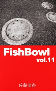 FishBowl vol.11