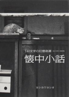 懐中小話:140文字の幻想奇譚集