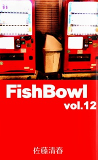 FishBowl vol.12