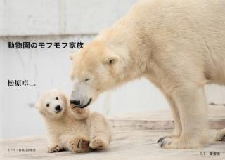 動物園のモフモフ家族(葉書版)