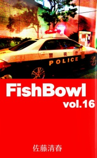 FishBowl vol.16