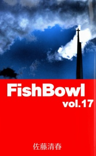 FishBowl vol.17