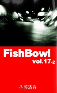 FishBowl vol.17-2