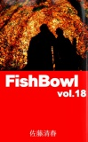 FishBowl vol.18