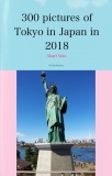 300 pictures of Tokyo in Japan in 2018 〜Sightseeing 1〜