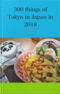 300 things of  Tokyo in Japan in 2018 〜Food 3〜