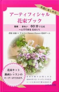 アーティフィシャル花束ブック