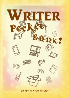 Writer PocketBook 2018