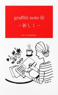 graffiti note ISSUE⑭ -新しく-