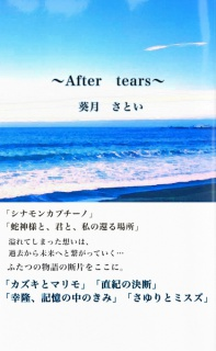 〜After tears〜