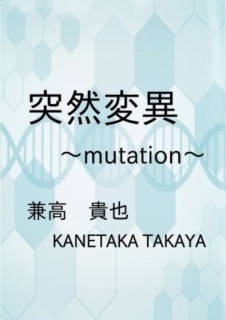 突然変異~mutation~