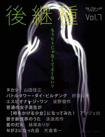 bccks ブックス SF雑誌オルタニア vol 7 後継種 edited by