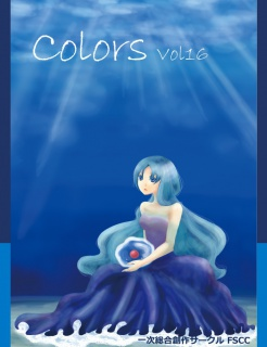 Colors vol.16 -海-