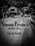 Shinano  Province+  -another story-
