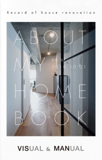 ABOUT MY HOME BOOK(一般公開版)