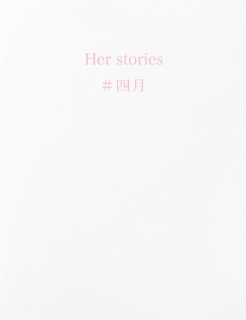 Her stories #四月