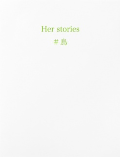Her stories #鳥